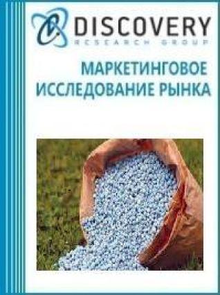 Маркетинговое исследование - Анализ рынка азотных удобрений в России