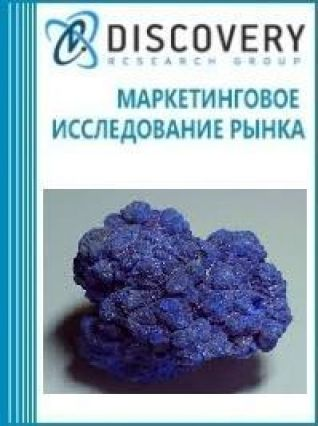 Анализ рынка азурита (основной карбонат меди) в России