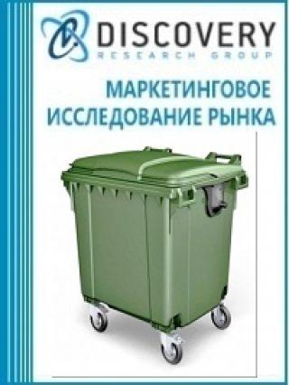 Анализ рынка баков бытового и промышленного назначения в России