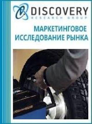 Анализ рынка балансировочных стендов в России