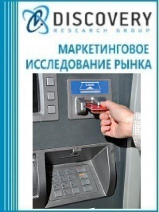 Анализ рынка банкоматов в России