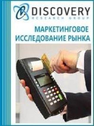Анализ рынка банковских терминалов в России
