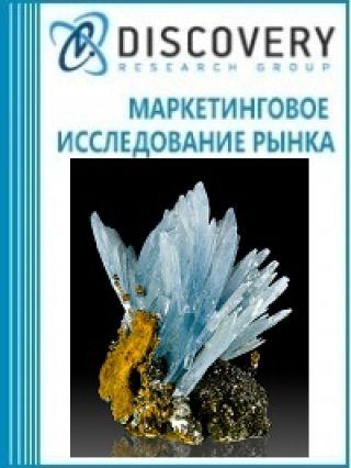 Анализ рынка барита в России