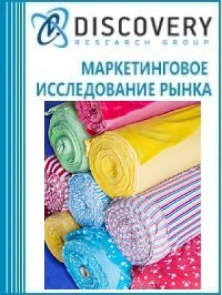 Маркетинговое исследование - Анализ рынка бельевого трикотажа в России