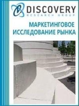 Анализ рынка белого портландцемента в России