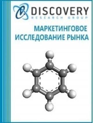 Маркетинговое исследование - Анализ рынка бензола в России