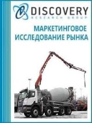 Маркетинговое исследование - Анализ рынка бетононасосов в России