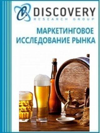 Маркетинговое исследование - Анализ рынка безалкогольного пива в России