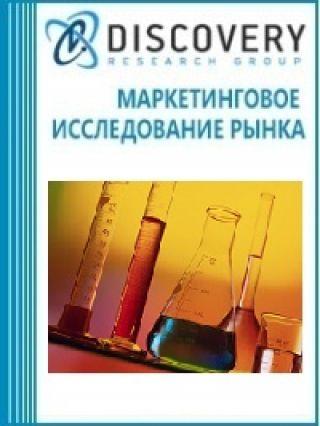 Маркетинговое исследование - Анализ рынка безводного фтористого водорода и плавиковой кислоты в России