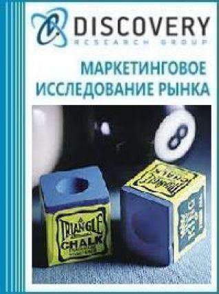 Маркетинговое исследование - Анализ рынка бильярдных мелков в России