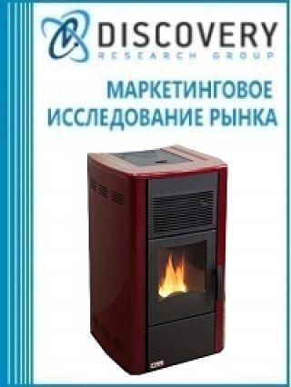 Маркетинговое исследование - Анализ рынка биоугля черных пеллет (торрефакция древесных отходов) в России