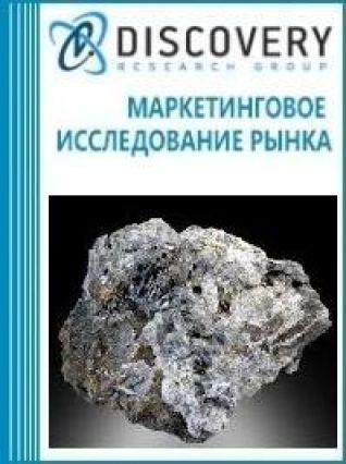 Анализ рынка бисмутинита в России