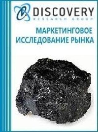 Маркетинговое исследование - Анализ рынка битума природного в России