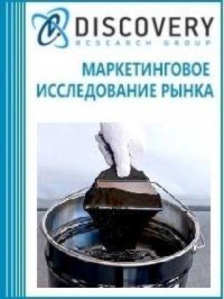 Анализ рынка битумных мастик в России