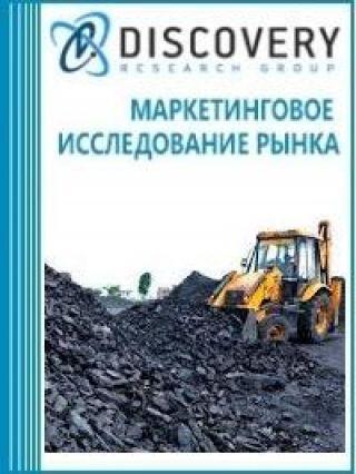 Маркетинговое исследование - Анализ рынка биумиозного угля в России