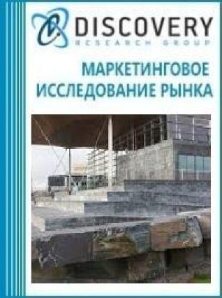 Маркетинговое исследование - Анализ рынка блоков сланца в России