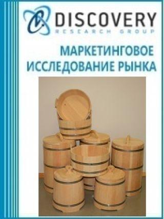 Маркетинговое исследование - Анализ рынка изделий бондарных и их комплектов в России