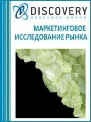 Маркетинговое исследование - Анализ рынка бората кальция в России