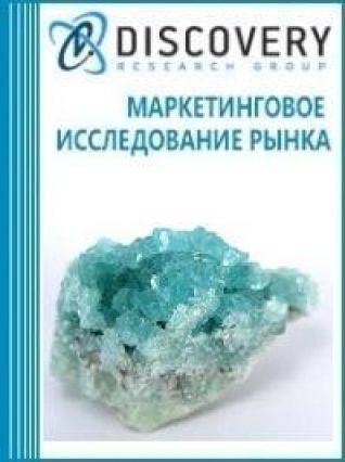 Анализ рынка борацита в России