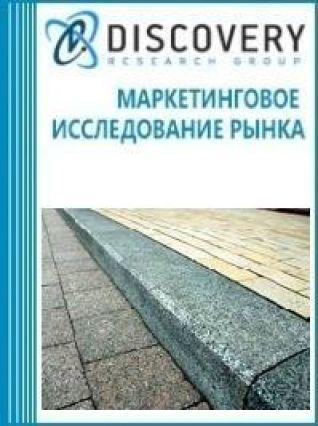 Анализ рынка бордюрных камней для мощения в России