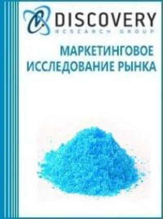 Маркетинговое исследование - Анализ рынка брошантита (основной сульфат меди) в России
