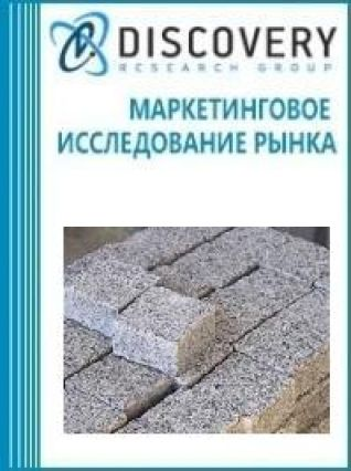 Анализ рынка брусчатки, бордюрных камней и плит для мощения из природного камня в России