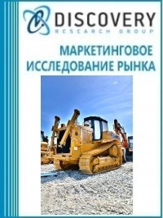 Маркетинговое исследование - Анализ рынка строительно-дорожной техники в России (с предоставлением базы импортно-экспортных операций)