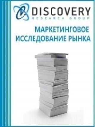 Маркетинговое исследование - Анализ рынка бумаги в России