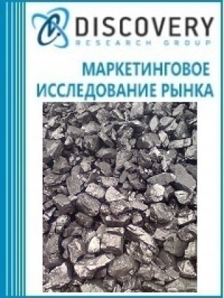 Маркетинговое исследование - Анализ рынка бурого угля в России