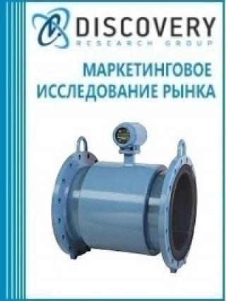 Маркетинговое исследование - Анализ рынка безнапорных расходомеров сточных вод в России