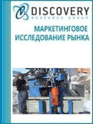 Маркетинговое исследование - Анализ рынка буровых вращателей и редукторов в России