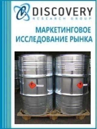 Маркетинговое исследование - Анализ рынка бутилового спирта в России
