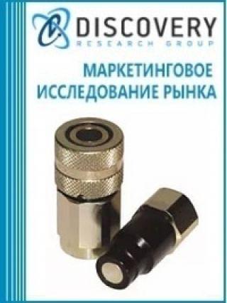 Маркетинговое исследование - Анализ рынка соединений быстроразъемных (для различных узлов без использования слесарного или специального инструмента) в России