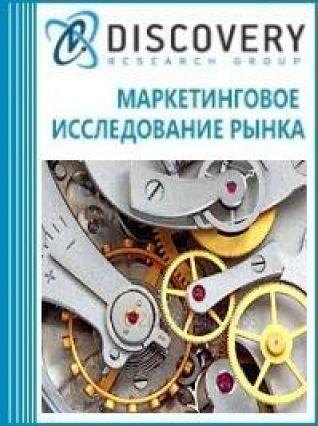 Маркетинговое исследование - Анализ рынка часовых механизмов в России