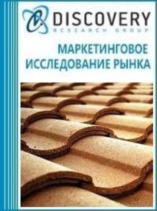 Анализ рынка черепицы цементной в России