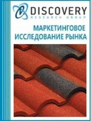 Маркетинговое исследование - Анализ рынка черепицы в России