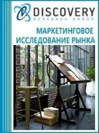 Маркетинговое исследование - Анализ рынка чертежных столов в России
