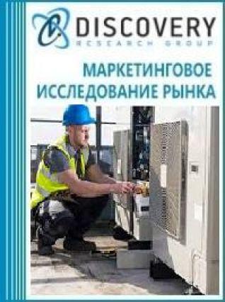 Маркетинговое исследование - Анализ рынка чиллеров в России