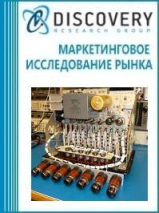 Анализ рынка декатронов в России