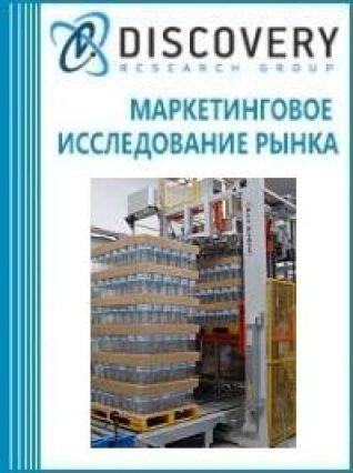 Анализ рынка депаллетайзеров в России