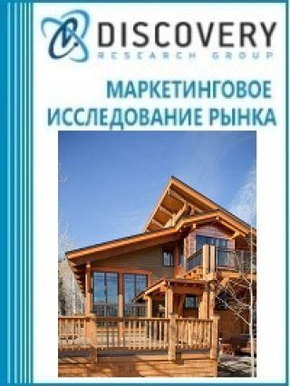 Маркетинговое исследование - Анализ рынка деревянно-каркасных домов в России