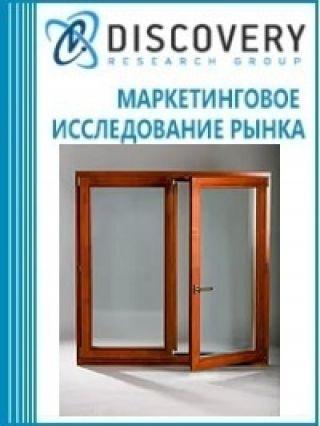 Анализ рынка деревянных оконных и дверных комплектов в России