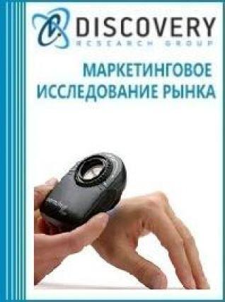 Маркетинговое исследование - Анализ рынка дерматоскопов в России