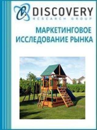Анализ рынка детских игровых площадок в России