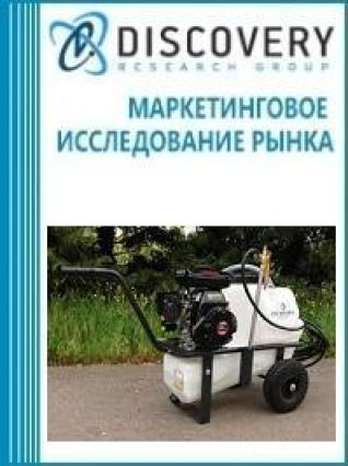 Маркетинговое исследование - Анализ рынка дезинфекционных установок в России