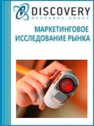 Анализ рынка диодного лазера в России