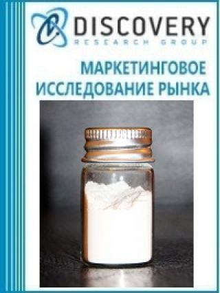 Маркетинговое исследование - Анализ рынка диоксида кремния в России