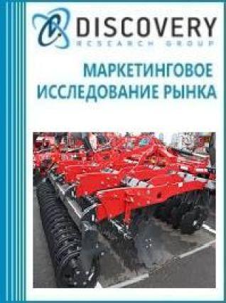 Анализ рынка дискаторов (борона) в России