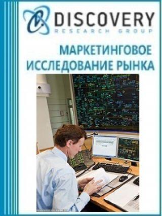 Маркетинговое исследование - Анализ рынка диспетчерского управления электросетями в России