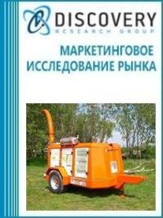 Маркетинговое исследование - Анализ рынка дизельных дисковых дробилок для дерева в России